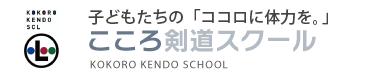 こころ 剣道スクール